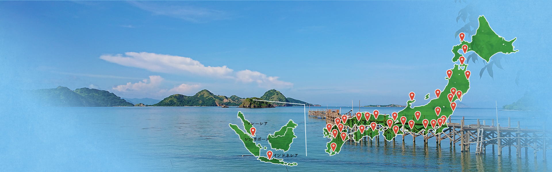 評価の高い技術力。日本全国・東南アジアにわたる施工実績